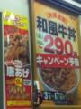 なか卯和風牛丼290円11/3(水・祝)~17(水)