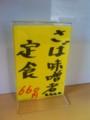 さば味噌煮定食@天成 (660円)