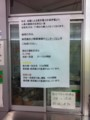 改札口が、ひとつを除いて、閉まっています。 (@ 東京メトロ 副都心線