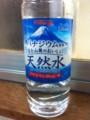 ポッカ 富士山麓のおいしい天然水