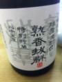 樽焼酎 熟香抜群(じゅくか ばつぐん)