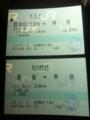 新宿→甲府 乗車券、特急券