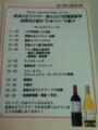 """『登美の丘ワイナリー秋のぶどう収穫祭 技師長が語る""""日本ワイン"""""""