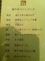 「神戸牛づくしコース」のお品書き