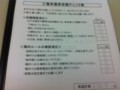 検温と体調の申告