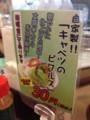 葉゚す多家 西池袋店 キャベツのピクルス ¥30