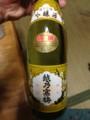 越乃寒梅吟醸酒