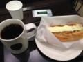 ボールパークドッグ オニオングラタンと本日のコーヒーS