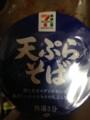 セブンプレミアムの天ぷらそば