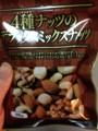 4種ナッツのデラックスミックスナッツ
