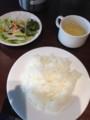 ランチメニューのミニサラダ、カップスープ、ライス