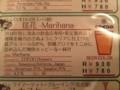 COEDO 毬花 ハーフ 285ml ¥780