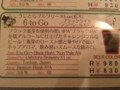 うしとらブルーワリー×Luc 6 to Go ハーフサイズ ¥830