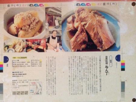 与ん丁の雑誌掲載記事