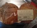 デニーズで買った石窯パン