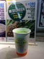 東京グリーン