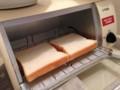 食パンをトーストする。