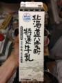 北海道八雲町特選牛乳