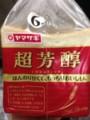 ヤマザキ超芳醇