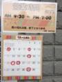 一本堂文京千石店のお休みカレンダー