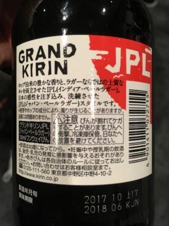 グランドキリンJPL(ジャパン・ペールラガー)