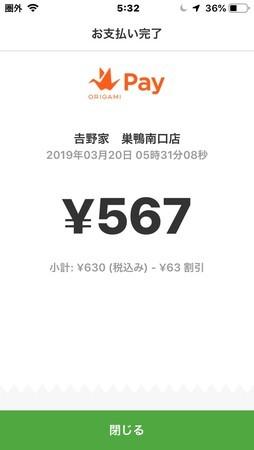 20190320053212