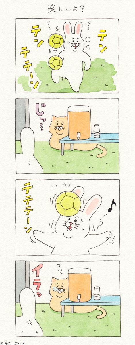ネコノヒー「楽しいよ?」の画像