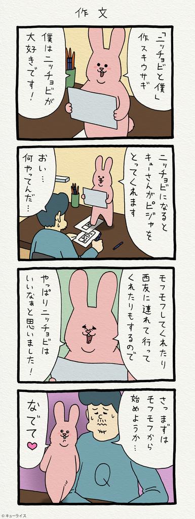 スキウサギ「作文」の画像
