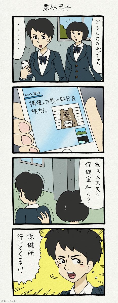 悲熊「栗林忠子」の画像