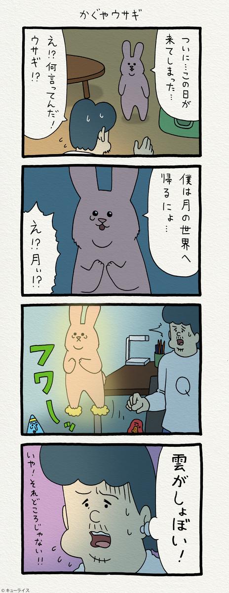 スキウサギ「かぐやウサギ」の画像