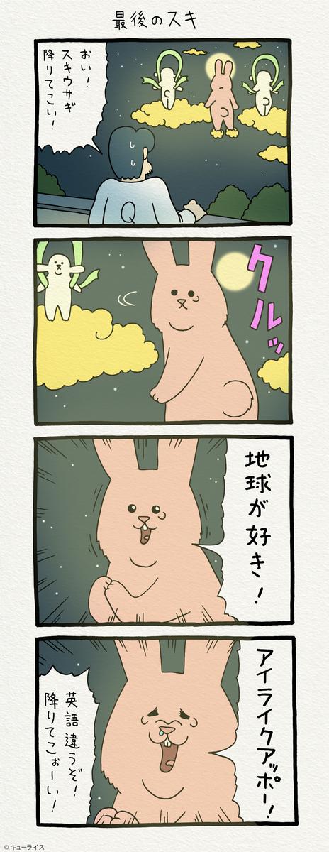 スキウサギ「最後のスキ」の画像
