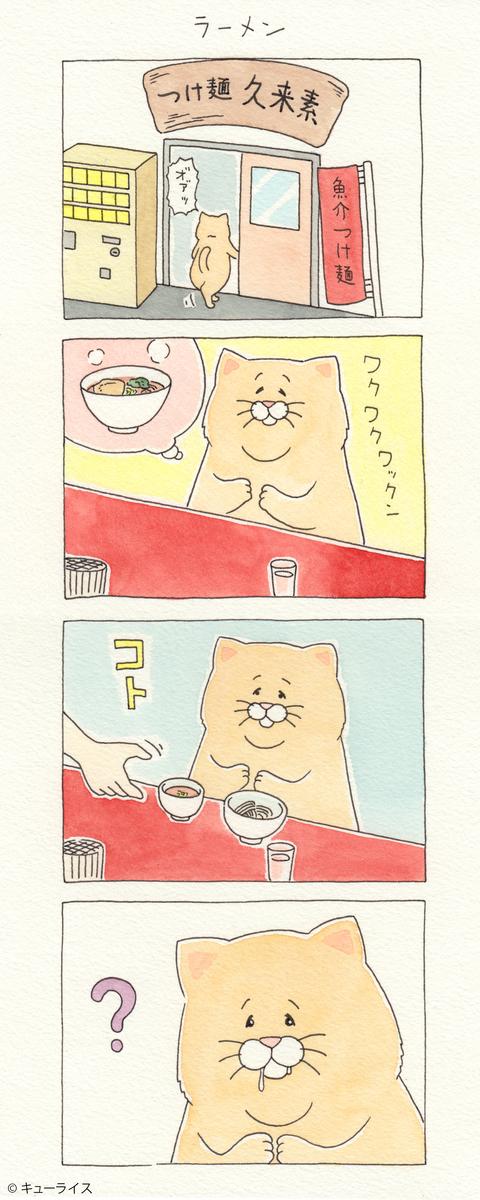 ネコノヒー「ラーメン」の画像