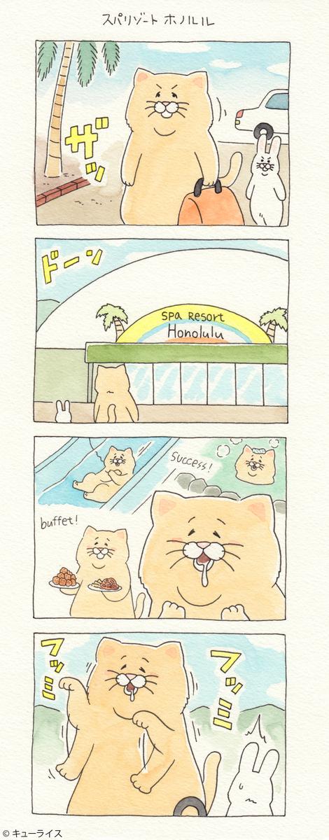 ネコノヒー「スパリゾートホノルル」/spa resort Honoluluの画像