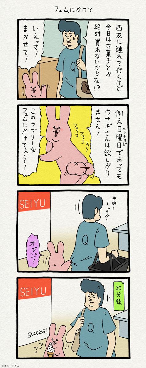 日曜日のスキウサギ「フェムにかけて」の画像
