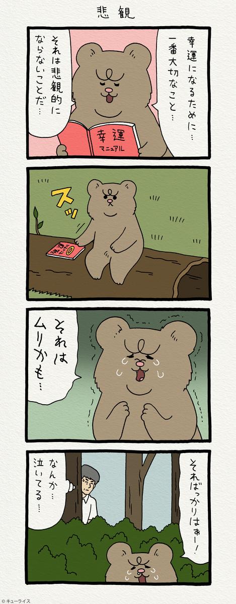 悲熊「悲観」の画像