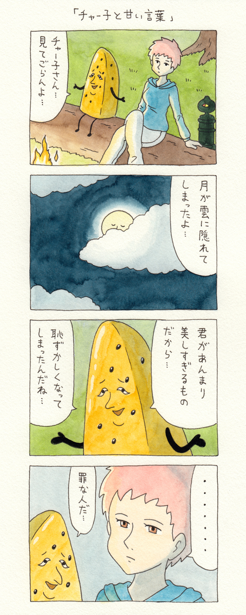 「チャー子と甘い言葉」の画像