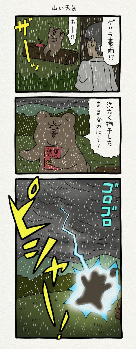 悲熊「山の天気」の画像