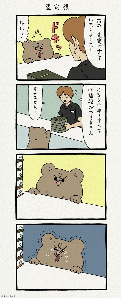 悲熊「査定額」の画像