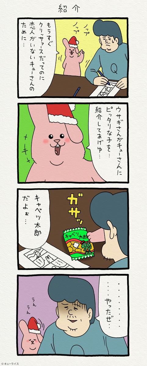 スキウサギ「紹介」の画像