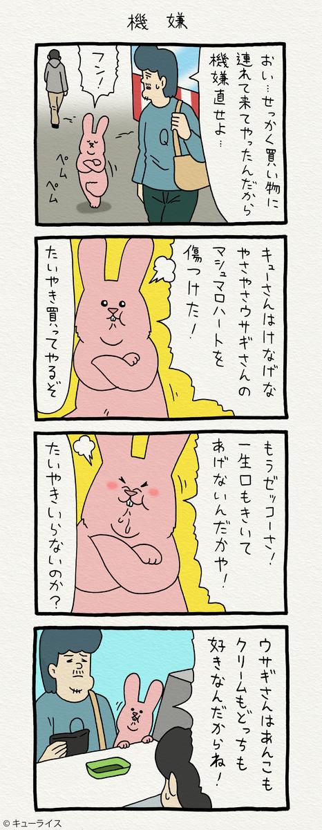 スキウサギ「機嫌」の画像