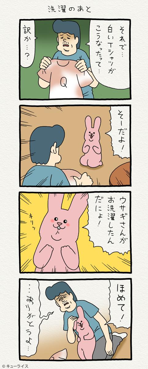 スキウサギ「洗濯のあと」の画像
