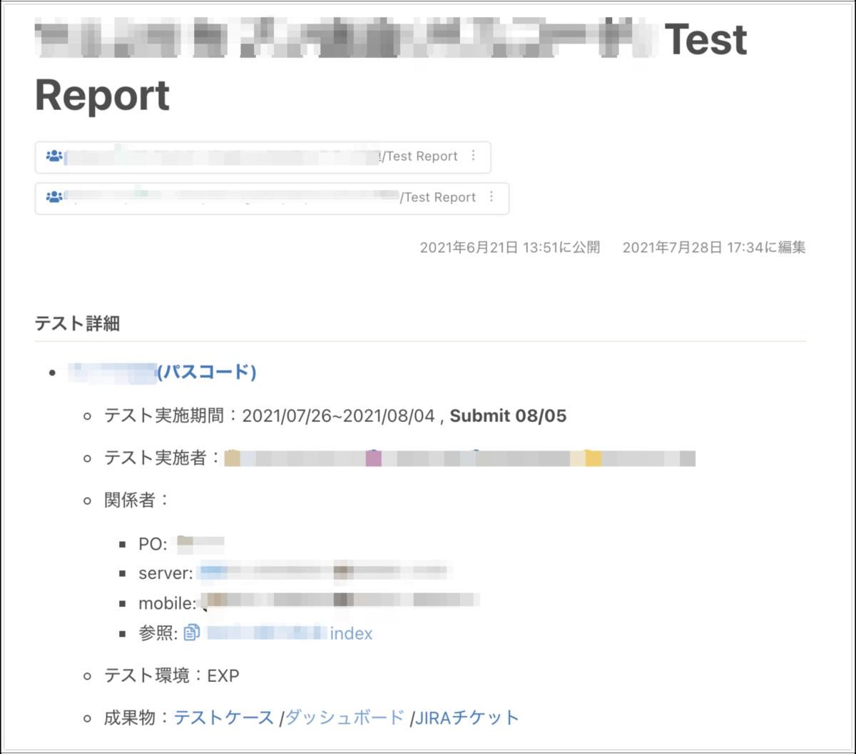 f:id:qa_tokki:20210811150611p:plain