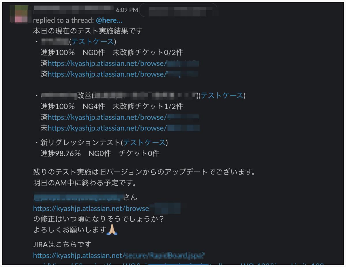 f:id:qa_tokki:20210811150952p:plain
