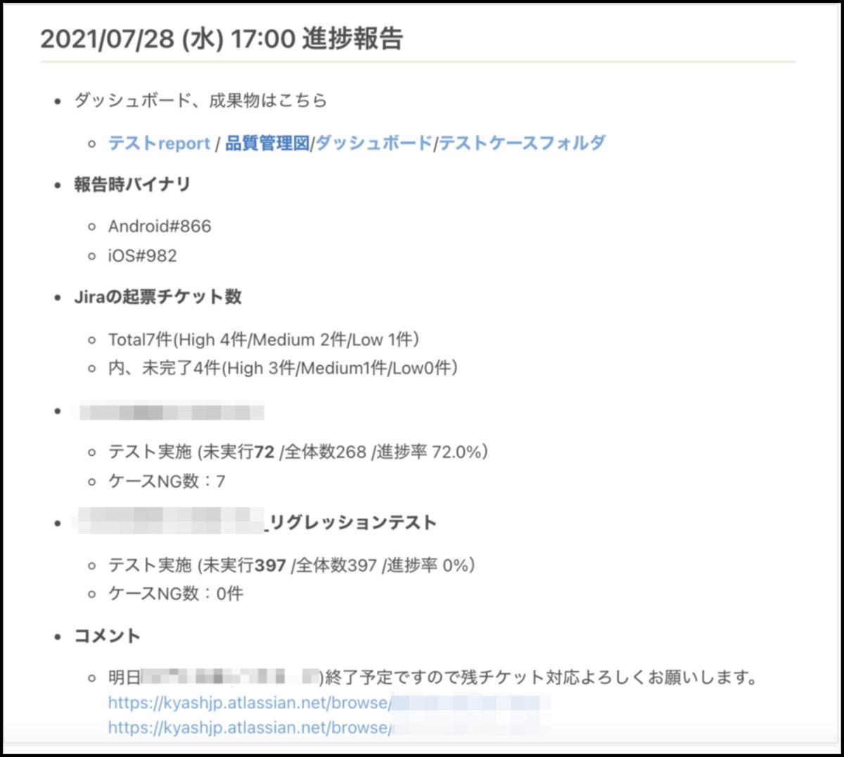 f:id:qa_tokki:20210811151236p:plain