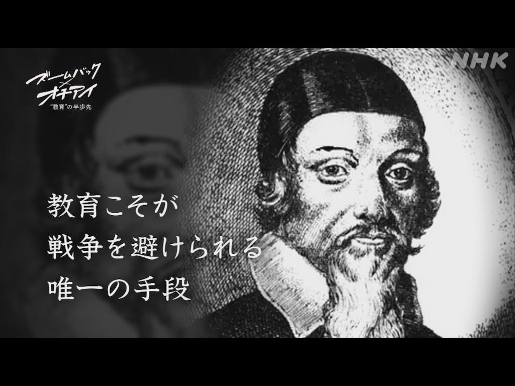 オチアイ ズーム バック 【NHK】ズームバック×オチアイ (4)「教育の半歩先」