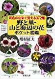 和名の由来で覚える372種 野と里・山と海辺の花 ポケット図鑑 (新潮文庫)