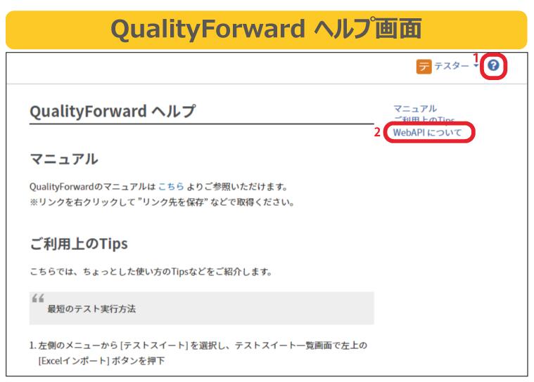 f:id:qf_support:20200615134221j:plain