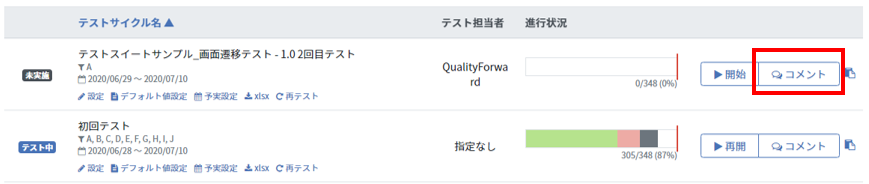 f:id:qf_support:20200714143755p:plain