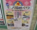 宣伝用ポスター掲示板