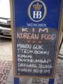 韓国フェア